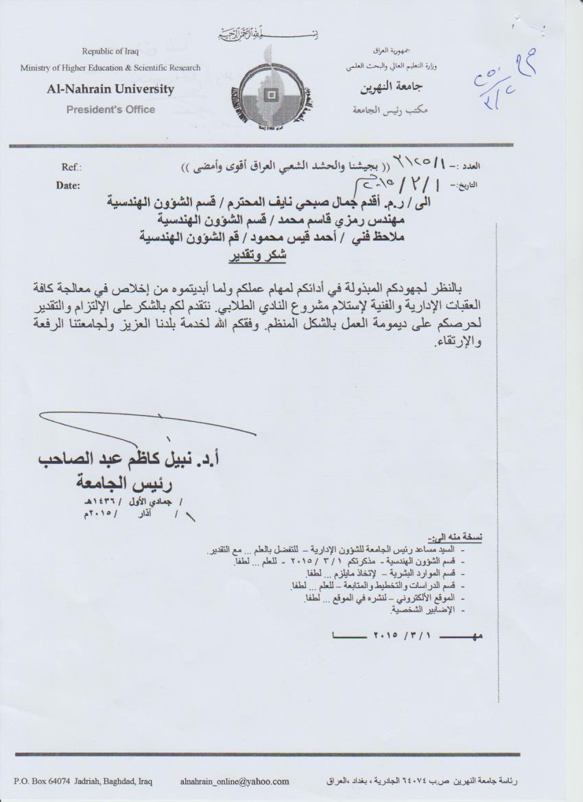 كتب الشكر وتثمين الجهود لشهر آذار جامعة النهرين