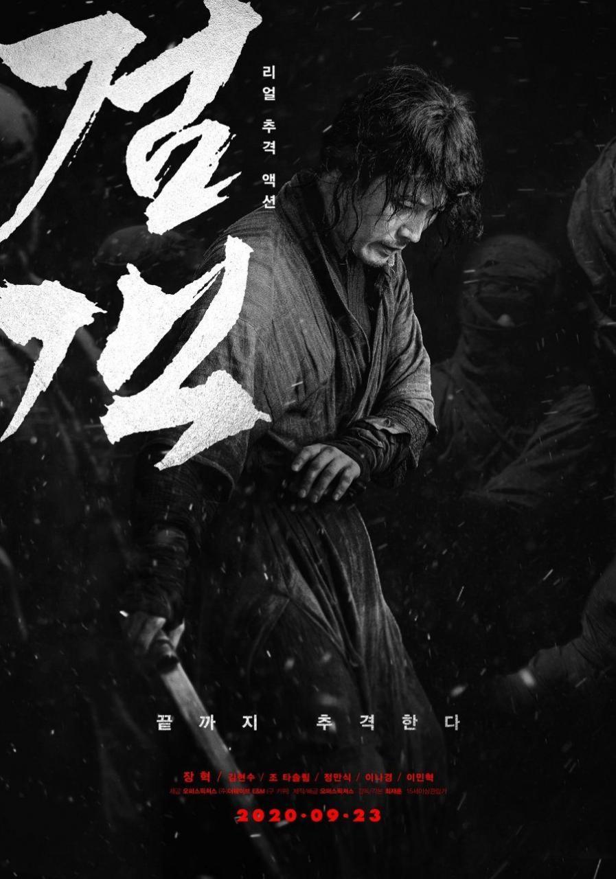 Movie The Swordsman (2020)