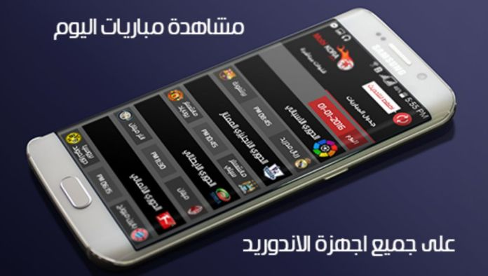 Mobikora TV Application on Android