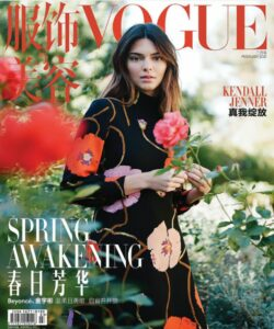 Kendall Jenner Wants to Have 'Kids Badly' and 'Soon'