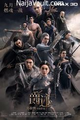 Movie: L.O.R.D: Legend of Ravaging Dynasties (2016) – Chinese