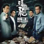 Chasing the Dragon II: Wild Wild Bunch (2019) [Chinese Movie]
