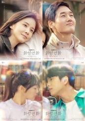 DOWNLOAD: When My Love Blooms Episode 1 – 13 [Korean Series]