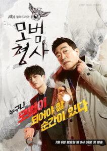 The Good Detective - Season 01 mp4 download