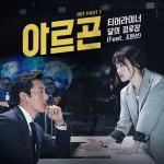 DOWNLOAD: Argon – Season 01 Episode 01 – 08 [Korean Series]