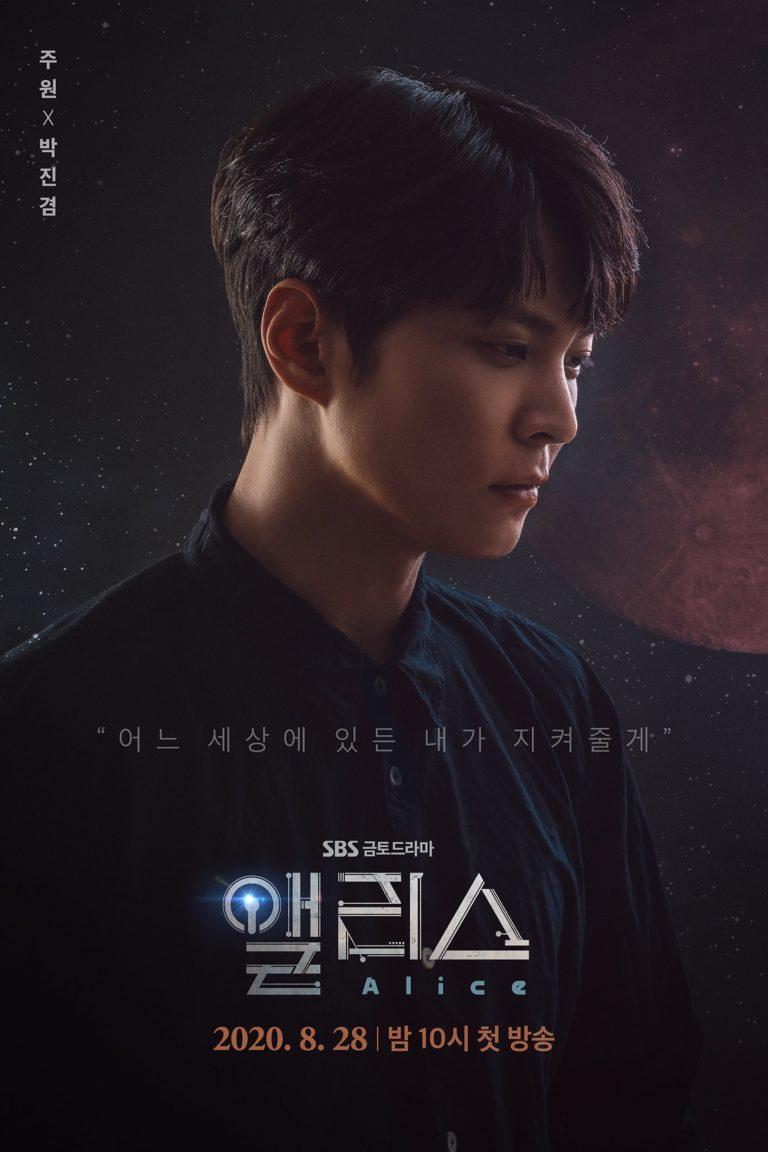 Alice Season 01 Episode 01 [New Korean Series]