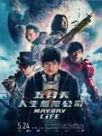 Mayday Life (2019) [Chinese] mp4 download