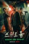 DOWNLOAD: Sweet Home Season 1 Episode 1 – 10 [Korean Drama]