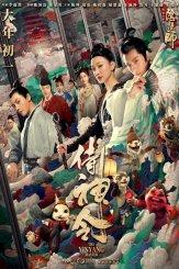 Movie: The Yin Yang Master (2021) [Chinese]