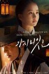 DOWNLOAD: Must You Go Season 1 Episode 1 – 8 [Korean Drama]
