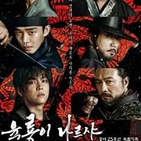 DOWNLOAD: Six Flying Dragons Season 1 Episode 1-50 [Korean Drama]