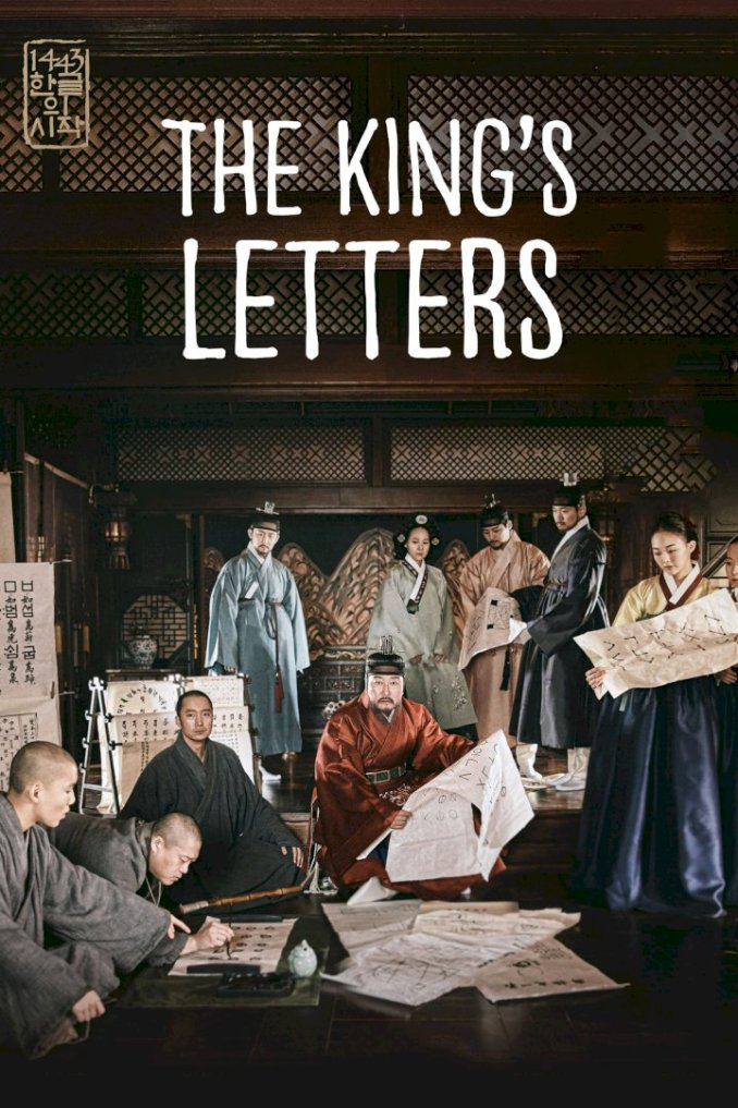 The King's Letters (2019)