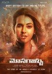 Mosagallu (2021) | Bollywood Movie