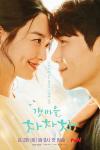 Hometown Cha-Cha-Cha Season 1 (Episode 16 Added) [Korean Drama]