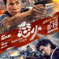 Raging Fire (2021) – Chinese Movie