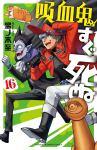 Kyuuketsuki Sugu Shinu Season 1 Episode 1 [Anime Series]