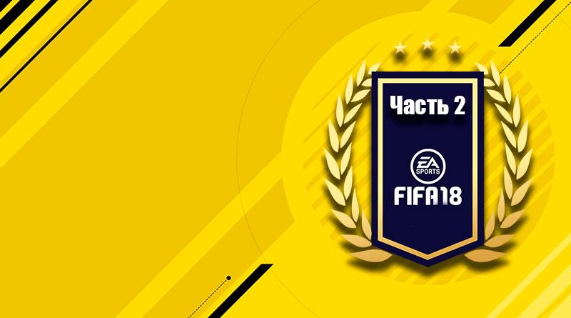 100 Лучших футболистов FIFA 18 часть 2