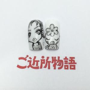 【ご近所物語ネイル】美果子とハッピーベリーちゃんを