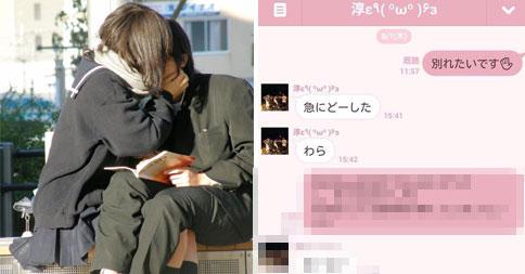 今時の高校生カップルの別れ方が衝撃的すぎる!!!