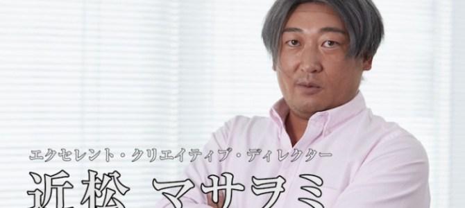 """ロバート秋山の""""なりきりクリエイティブ・ディレクター動画""""が全篇公開!"""