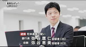 弥谷鷹仁(やたにたかひと) 動機は?きらぼし銀行はシステム障害に4億の着服も?