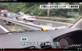 五十嵐章介(いがらししょうすけ)70歳が横浜横須賀道路の下りで逆走  動画は?