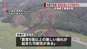 【震度7】北海道の大規模停電、泊原発が再稼働していれば防げていたことが判明