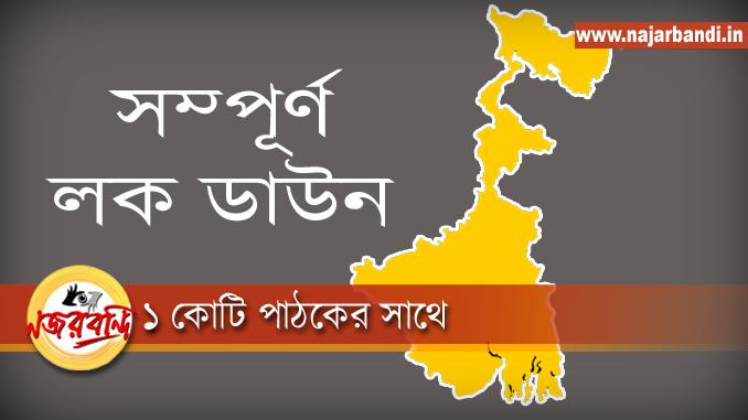 কাল থেকে সম্পূর্ন লকডাউন কলকাতা সহ উত্তর বঙ্গের ৫ জেলা শহর! #Exclusive
