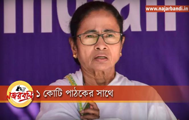 আমাদের বাঁচান দিদি! মুখ্যমন্ত্রী'কে কাতর আবেদন ১০ হাজার শিক্ষকের #Exclusive