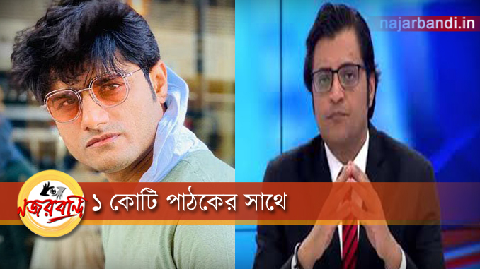 সুশান্তের বন্ধু সন্দীপ সিং এবার ২০০ কোটি টাকার মানহানির মামলা করল রিপাবলিক TV-র বিরুদ্ধে।