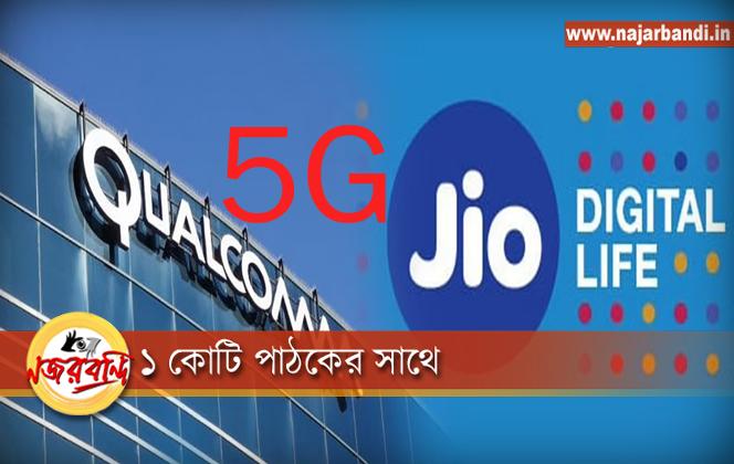 রিলায়েন্স জিও দেশে 5G পরিষেবা আনতে হাত মেলাল JIO-QUALCOMM এর সাথে,  পাওয়া যাবে সেকেন্ডের মধ্যে 1GB স্পিড।