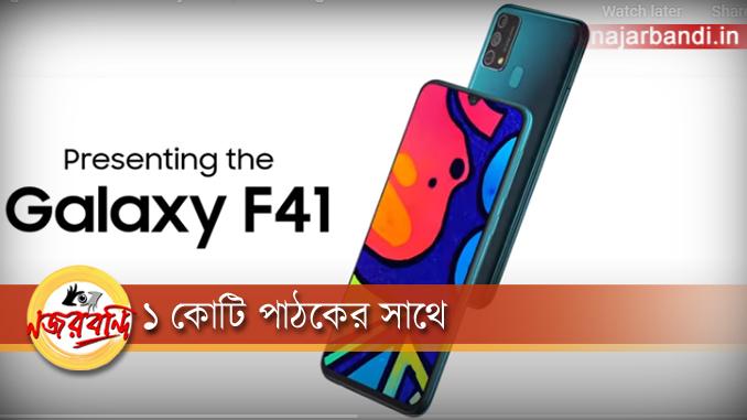 ভারতের বাজারে এসে গেছে Samsung Galaxy F41, ৬০০০ এমএএইচ ব্যাটারি সহ, দাম শুনলে অবাক হবেন।