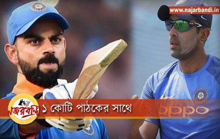 দশক সেরা ক্রিকেটারদের তালিকায় ভারত অধিনায়ক বিরাট ও রবিচন্দ্রন অশ্বিন