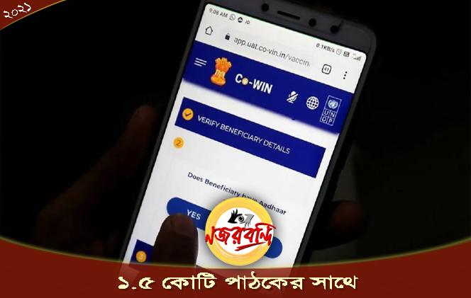 টিকাকরণে প্রথম দিনেই অকেজো Co-Win App, হাতে লেখা স্লিপেই তথ্য সংগ্রহ রাজ্যে