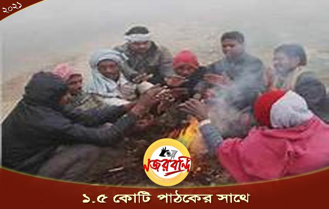 মাঘেও রাজ্যে শীতের ব্যাটিং অব্যাহত, শীতে জবুথবু কলকাতা