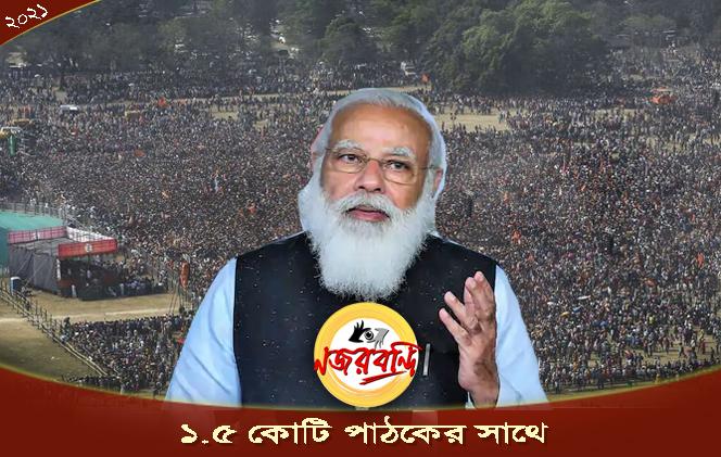 ২৬ বছর পর দেশের সেরা হয়ে উঠবে বাংলা, 'ফাঁকা মাঠে' গোল দিলেন মোদী!