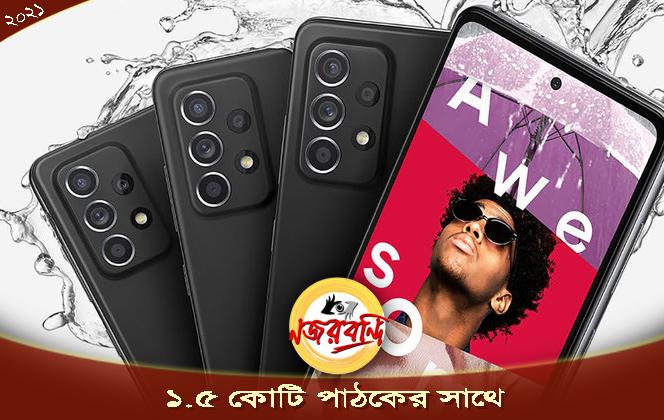 স্যামসাং লঞ্চ করল Galaxy A52, Galaxy A52 5G জানুন দাম এবং স্পেসিফিকেশন।