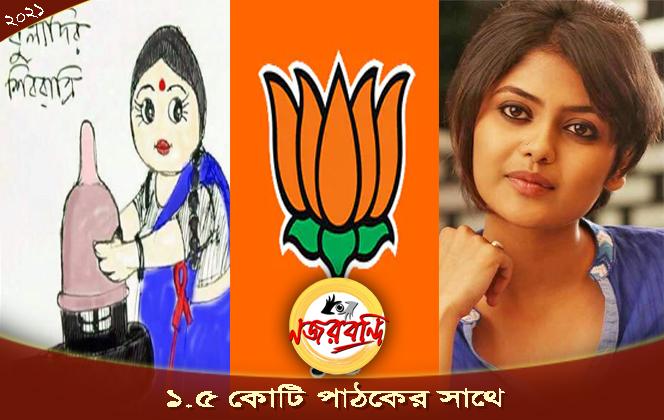 ধর্মের সুড়সুড়িই হাতিয়ার? ভোটপ্রার্থী সায়নীর বিরুদ্ধে BJP-র প্রথম অস্ত্র শিবলিঙ্গে কণ্ডোম!