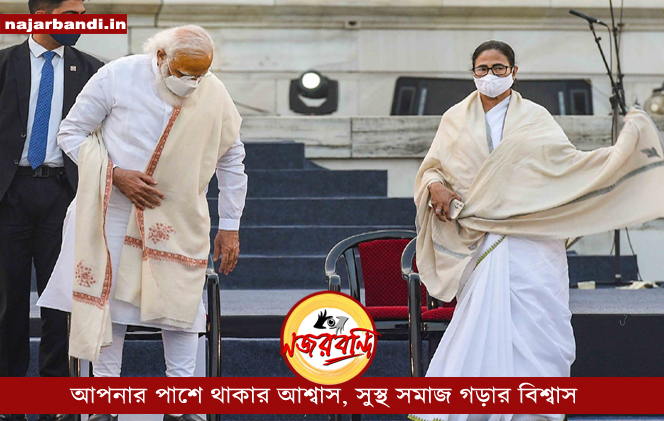 কলাইকুন্ডার পর সোজা দিল্লি, আজই আমনে সামনে মোদি-মমতা