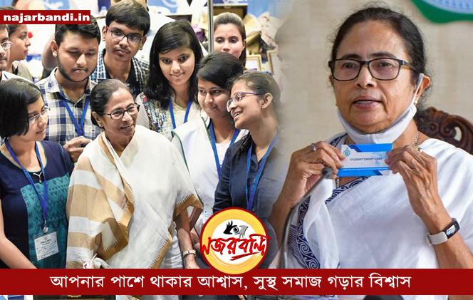 Student Credit Card-এ ১২ হাজার আবেদন ভিন রাজ্য থেকে, তুমুল জনপ্রিয় মমতার প্রকল্প।