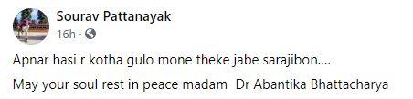 পদোন্নতি-বদলি নিয়ে টানাপোড়েনে আত্মঘাতী চিকিৎসক, আঙুল উঠছে সরকারি নীতির দিকেই