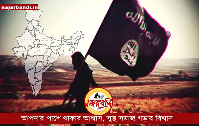 ISIS নিয়ে এবার চিন্তায় ভারত! পিছনে কি পাকিস্তান?
