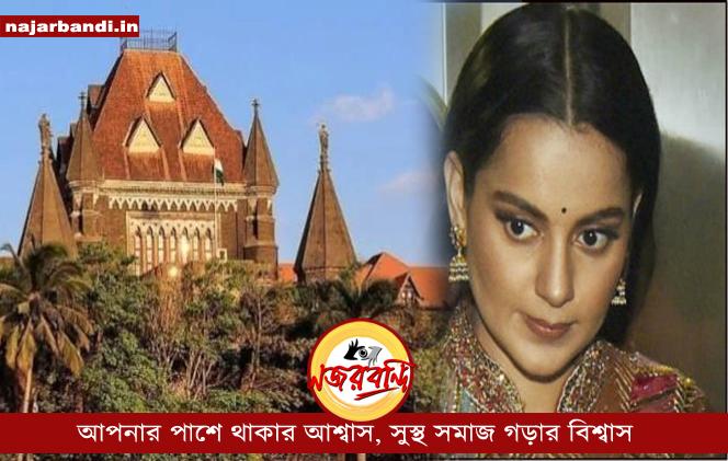 জাভেদ মামলায় কঙ্গনা কে হুঁশিয়ারি মুম্বাই আদালতের