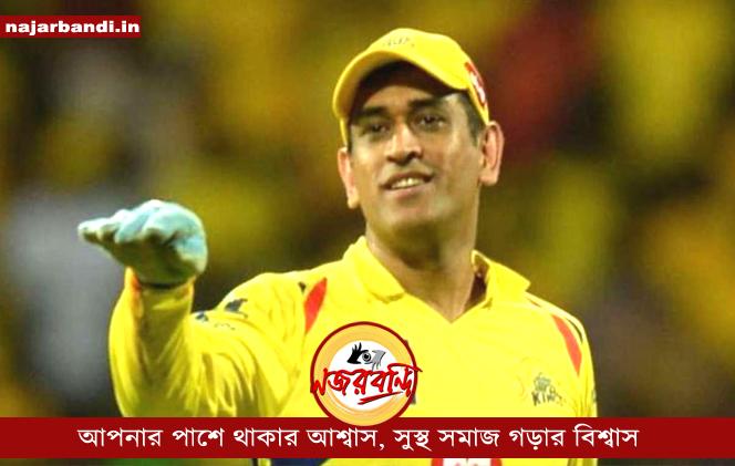 IPL থেকে কবে অবসর নেবেন মাহি? জল্পনার অবসান ঘটিয়ে জানালেন CSK-র অধিনায়ক