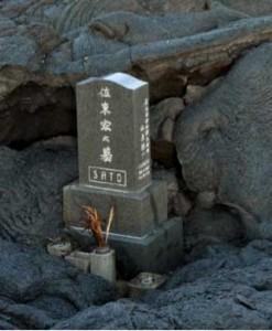 Mr. Sato's grave