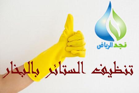 شركة تنظيف ستائر بالبخار بالرياض 0502977689 خصومات حتي 30%