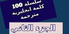 أهم 100 كلمة انجليزية مترجمة بالعربية - الجزء الثاني