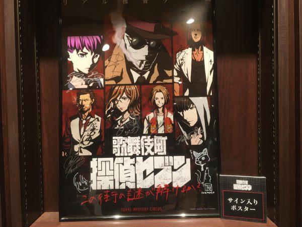 謎解きゲーム「歌舞伎町探偵セブン」の感想とミート屋パスタとの出会い