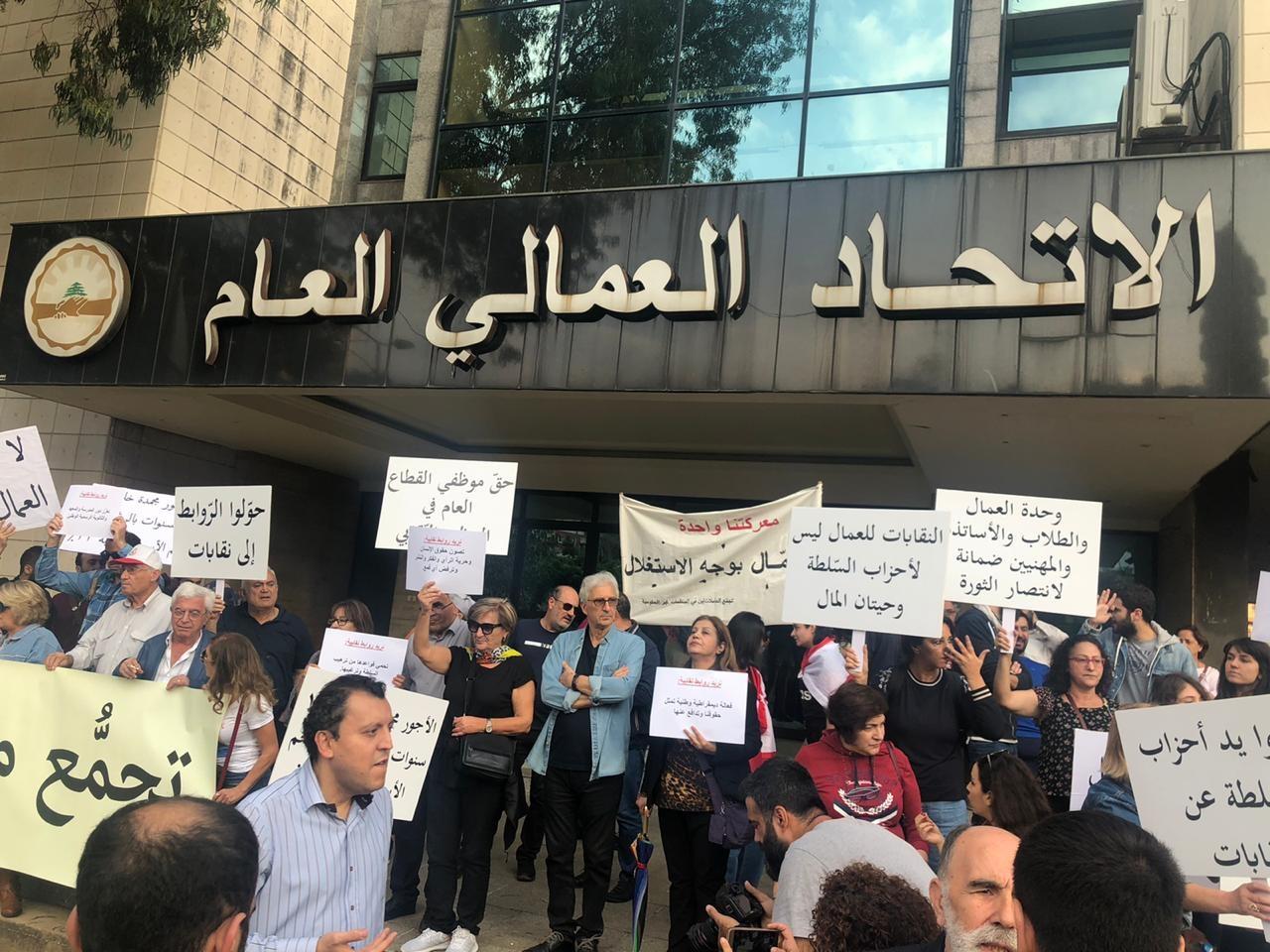 تجمع أمام الاتحاد العمالي العام (الوكالة الوطنية للإعلام)