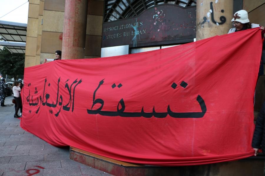 المرصد اللبناني لحقوق العمال والموظفين | هكذا سرقتنا المصارف